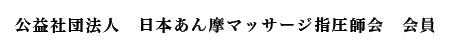 公益社団法人 全日本鍼灸マッサージ師会 会員・社団法人 日本あん摩マッサージ指圧師会 会員